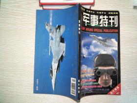 军事特刊 现代情报··有破损