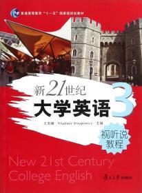 21世纪大学英语视听说教程. 3