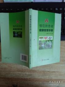 【正版】慢阻肺患者健康管理手册