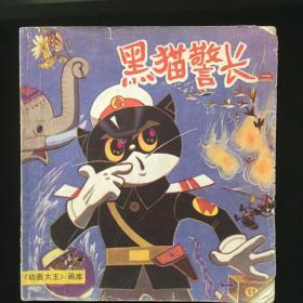 黑猫警长 二