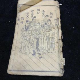 民国老线装书。绘图新编关公卖豆腐说唱鼓词(1---4全)