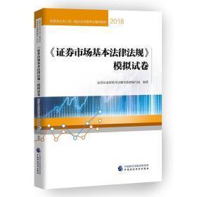 2018年证券从业人员一般从业资格考试统编教辅:证券市场基本法律法规模拟试卷