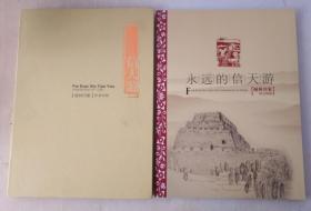 正版 永远的信天游:榆林印象(影音特辑)2张CD+2张DVD【珍藏版】+ 书(书里是陕北民歌歌词)