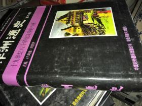 非洲通史第六卷6
