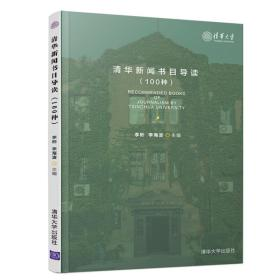 清華新聞書目導讀:100種
