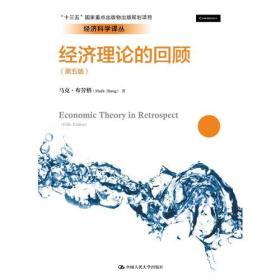 经济理论的回顾(第5版)