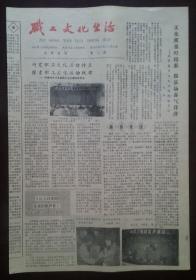 老报纸:职工文化生活(第三期)