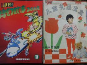 儿童礼品宝盒:彩图科幻故事365夜(1-4)彩图知识童话365夜(1-4)(8册全   带护封套)