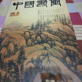 中国书画,2006.08
