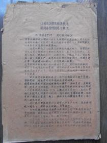 1960年左右【江苏省国营农林渔牧场圃财务管理的若干规定】油印本