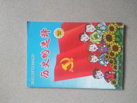 纪念中国共产党成立90周年《历史的选择》