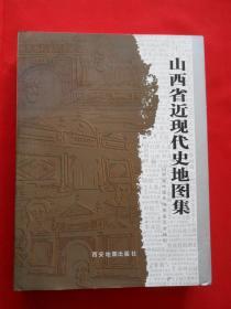 山西省近现代史地图集