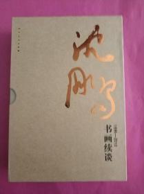 《沈鹏书画续谈1996-2010》一版一印。