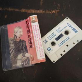 老磁带,毛阿敏名曲精选,有歌词