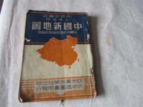 中国新地图(内政部审定小学适用)