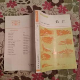长江(85品大32开1989年1版1印3600册338页中国地理丛书)44558