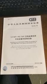 GB 3906--2006 3.6kV-40.5kV交流金属封闭开关设备和控制设备