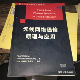 国外计算机科学经典教材:无线网络通信原理与应用