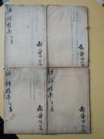 幼科医学指南(1-4卷)