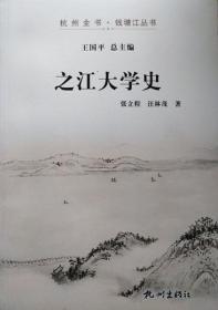 【正道书局】之江大学史