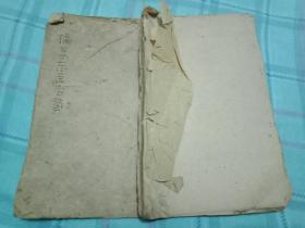 孔网孤本  -议价销售--特珍贵中医资料书《摘录东医宝鉴》卷上卷下全1册----清咸丰10年木刻---内容绝好--见图
