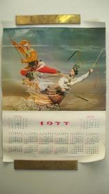 """1976年出版发行""""西游记-孙悟空战妖""""1977年历画一张"""