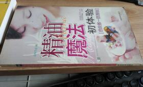 品味生活 6 精油魔法初体验  我的第一瓶精油  陕西旅游出版社