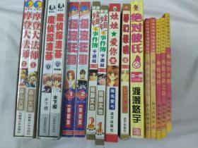 漫画本共9册,每册10块,