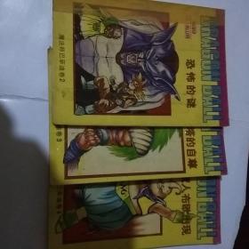 七龙珠 开始作战:魔法师巴菲迪卷1