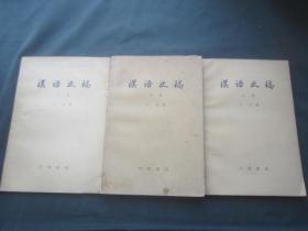 汉语史稿(上中下)