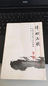 绛树两歌:中国小说文体与文学精神