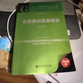 北京旅游绿皮书:北京旅游发展报告(2018)