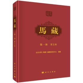 马藏第一部第五卷