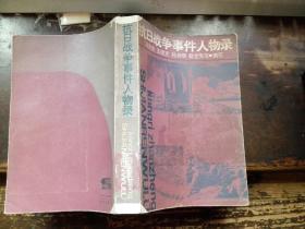抗日战争事件人物录》新12
