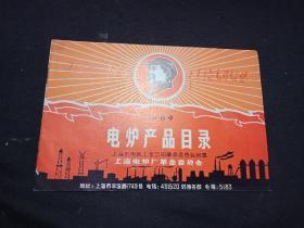 电炉产品目录说明书   封面毛主席头像太漂亮