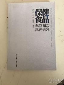 【正版】保健食品配方组方规律研究