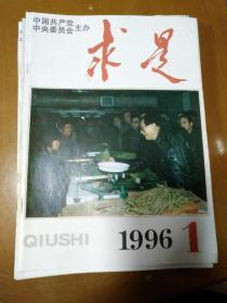 求是 1996年第1-24期 全年24本
