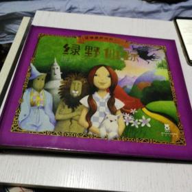立体发声经典童话-绿野仙踪