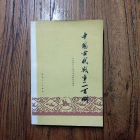 《中国古代战争一百例》