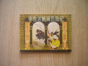 《辛伯达航海历险记》天方夜谭,64开庄根生绘,上海1985出版,792号。连环画