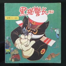 黑猫警长 三