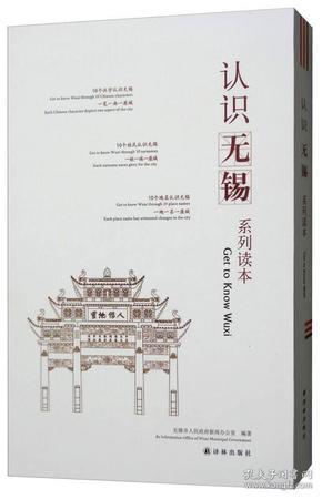 认识无锡系列读本(套装全3册)