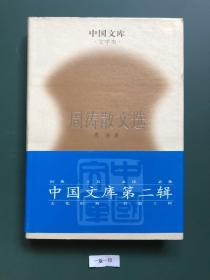 中国文库   周涛散文选(一版一印   精装  此书仅印5OO册)