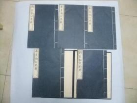 刘襄勤公奏稿 附传略(4函全20册)中国文献珍本丛书