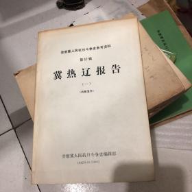 晋察冀人民抗日斗争史参考资料 第32辑 冀热辽报告