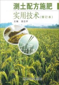 测土配方施肥使用技术(修订本)