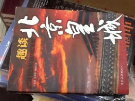 趣谈北京皇城