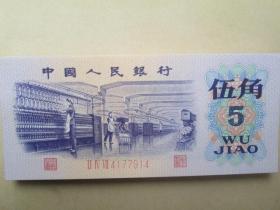 老版钱币:伍角三冠(少见):(81张连号),72年版::尾号77914一77995):纸币