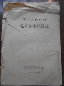 1968年【农村人民公社生产队会计核算(油印本)】南京农学院