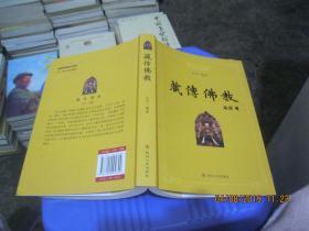 藏传佛教   货号19-4